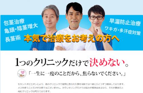 包茎手術,治療福岡ABCクリニック