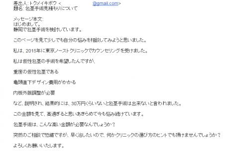 包茎手術静岡東京ノーストクリニック体験記