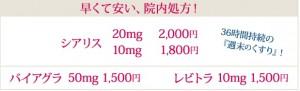 シアリス静岡横浜費用比較