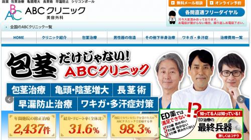 ABCクリニック大阪