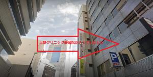 上野クリニック静岡のあったビル