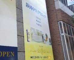 静岡県大学生包茎手術体験記静岡中央クリニック評判