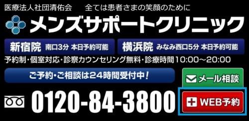 包茎治療横浜予約方法