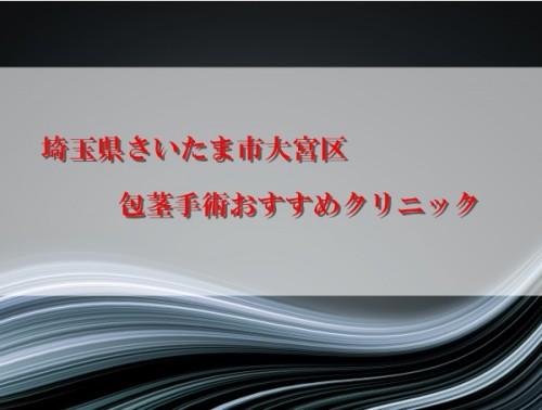 埼玉県さいたま市包茎手術安いおすすめクリニック