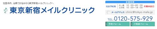 東京新宿メイルクリニック